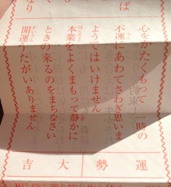 140106-omikuji_2014010615373766c.jpg