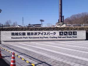軽井沢アイスパーク看板
