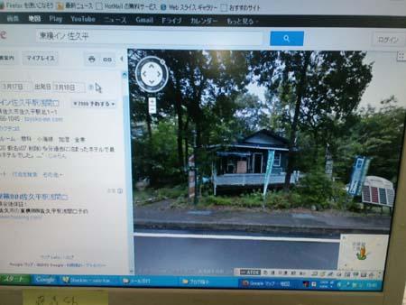 ストリートビュー嬬恋事務所