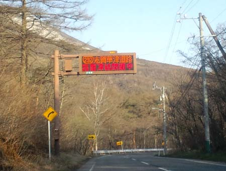 H25.5.8志賀草津道路閉鎖