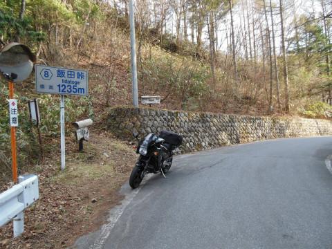 673飯田峠