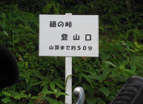 DSCN1230_678-2ちんの峠