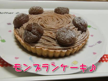 平成25年9月18日モンブランケーキ