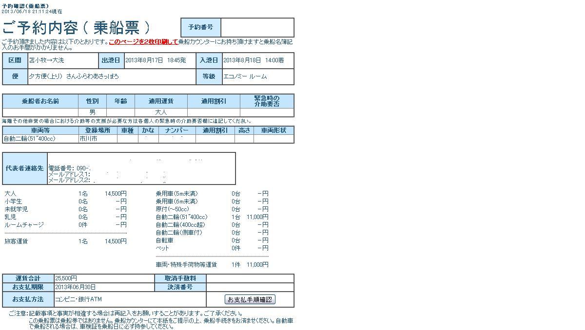 new_wawawa0848.jpg