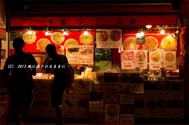2013年 神戸・南京町の夜景3