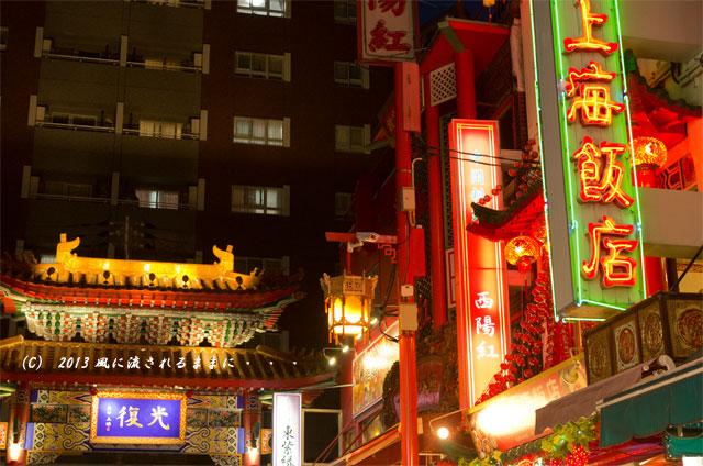 2013年 神戸・南京町の夜景4
