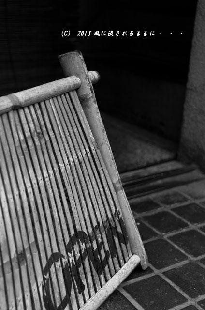 2013年 大阪・心斎橋周辺 街歩き9