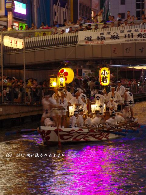2013年 難波八坂神社夏祭り 道頓堀川船渡御巡幸5