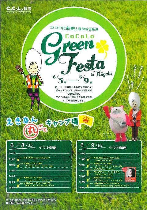 1306_GreenFesta-F.jpg