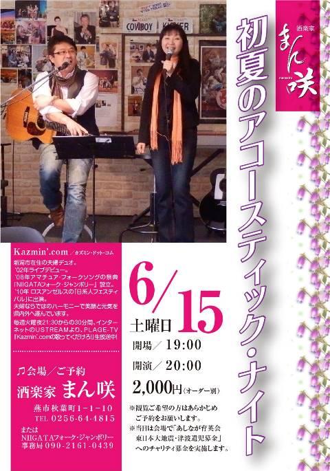 まん咲ライブ