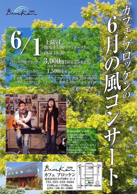 カフェ・ブロッケン6月の風コンサート