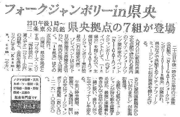 20130623県央新聞2