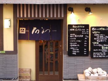 20130815広島居酒屋