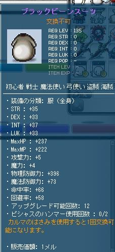 Baidu IME_2013-7-15_23-20-40