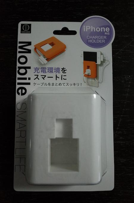 iPhone収納2
