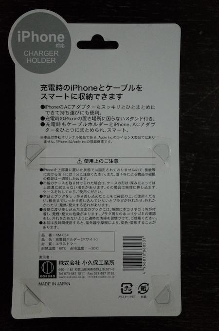 iPhone収納3