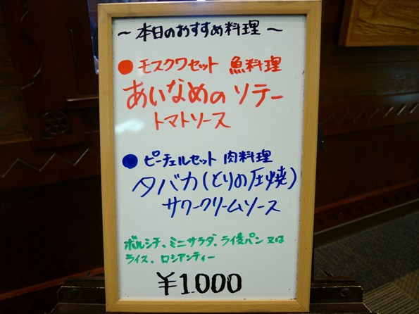 140131.高田馬場・チャイカ0004