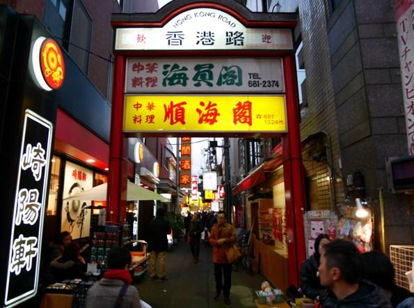 140201.横浜中華街・海員閣0003 (2)
