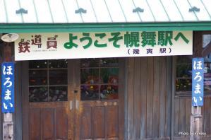 鉄道員(ぽっぽや)の駅(幾寅駅)2