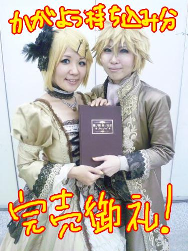 kagayou-repo2.jpg