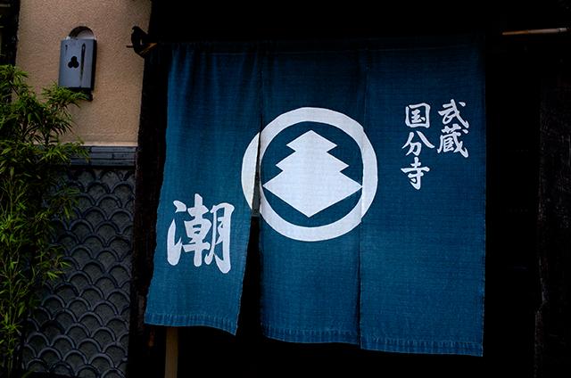 130608_西国分寺・潮_002