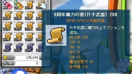 Maple130618_162758.jpg