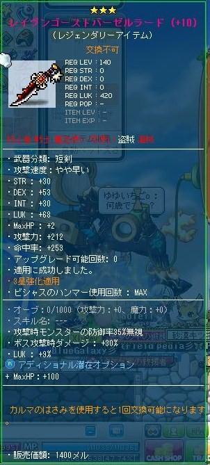 Maple130629_144710.jpg
