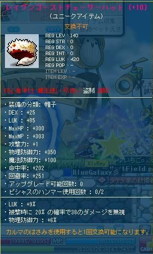 Maple130629_144739.jpg