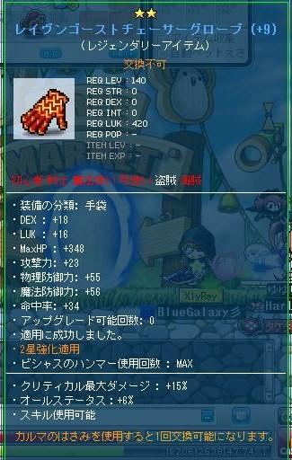 Maple130629_144749.jpg