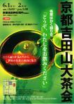吉田山大茶会2013表ブログ