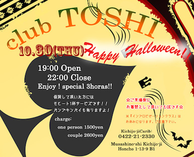 2014_10_30_Halloween_clubTOSHI