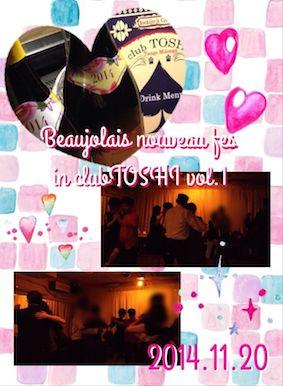 2014_11_20_clubTOSHI_vol1