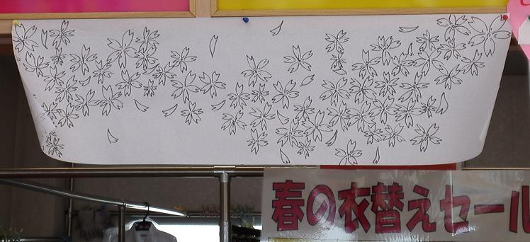 桜の壁紙 (3)