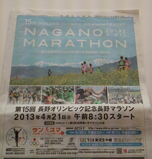 長野マラソンの日に。 (7)