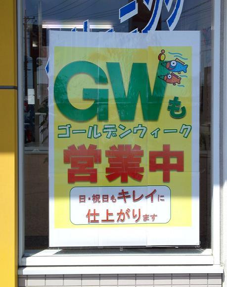 GW営業中