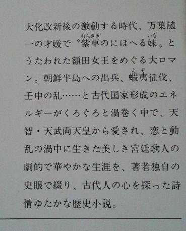 額田女王 (2)