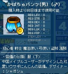 かぼちゃパンツ(男)(♂)