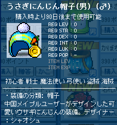 うさぎにんじん帽子(男)(♂)