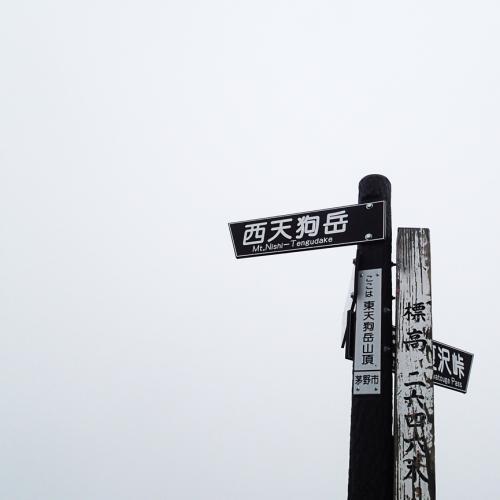 天狗岳_convert_20130709231012