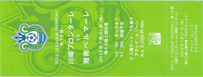 1307川崎戦チケット_convert_20130801223138