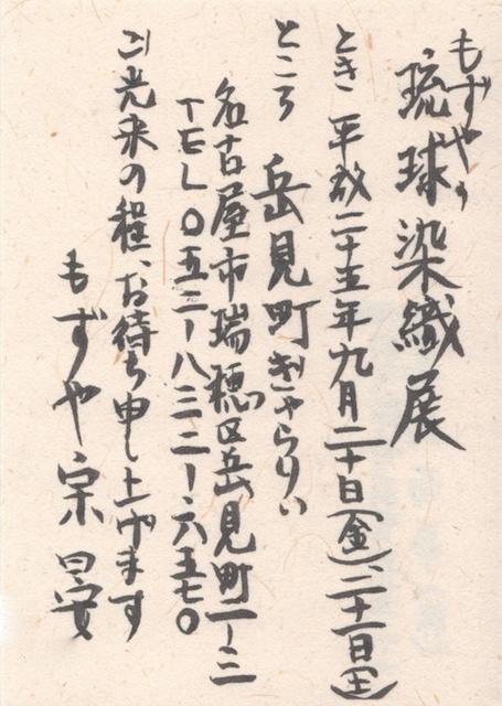 H25年9月岳見町ぎゃらりぃ