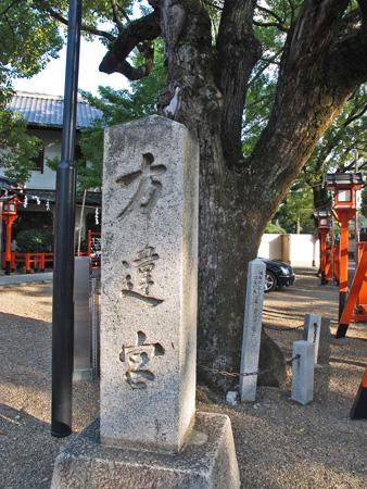 方違神社 3