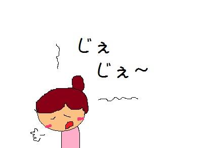 じぇじぇ2