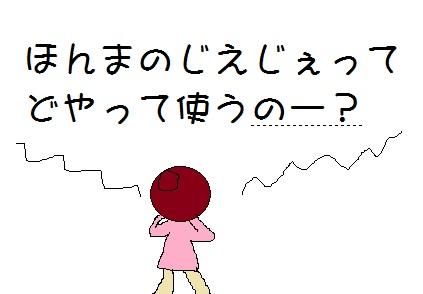 じぇじぇ3