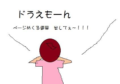 どらちゃん2