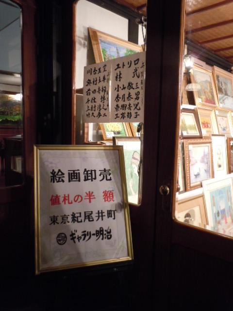 万平ホテル 絵画即売
