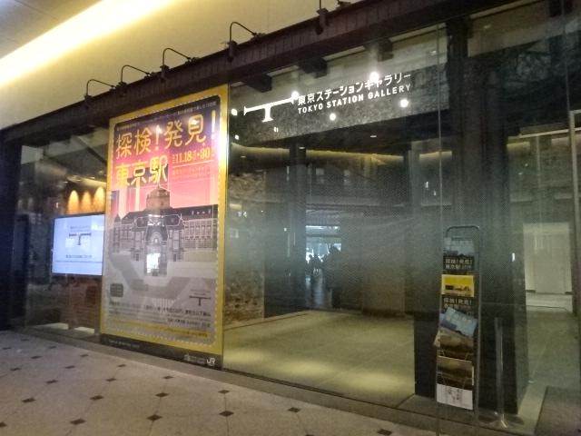 東京ステーションギャラリー 正面