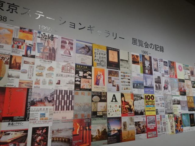 東京ステーションギャラリー 記録