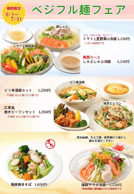 1305夏の麺フェアメニュー2