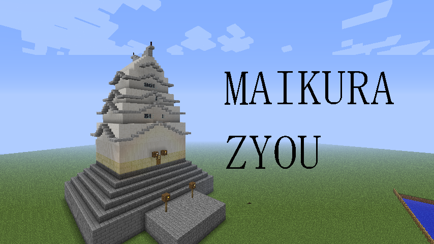MAIKURAZYOU1.png